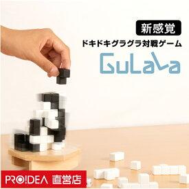 ボードゲーム 大人 ボードゲーム 子供 ボードゲーム 小学生 バランスゲーム ギフト プレゼント ( Gulala グララ ) 送料無料 セール