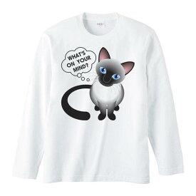 シャム猫(何を考えているの?)しゃむねこ/長袖Tシャツ