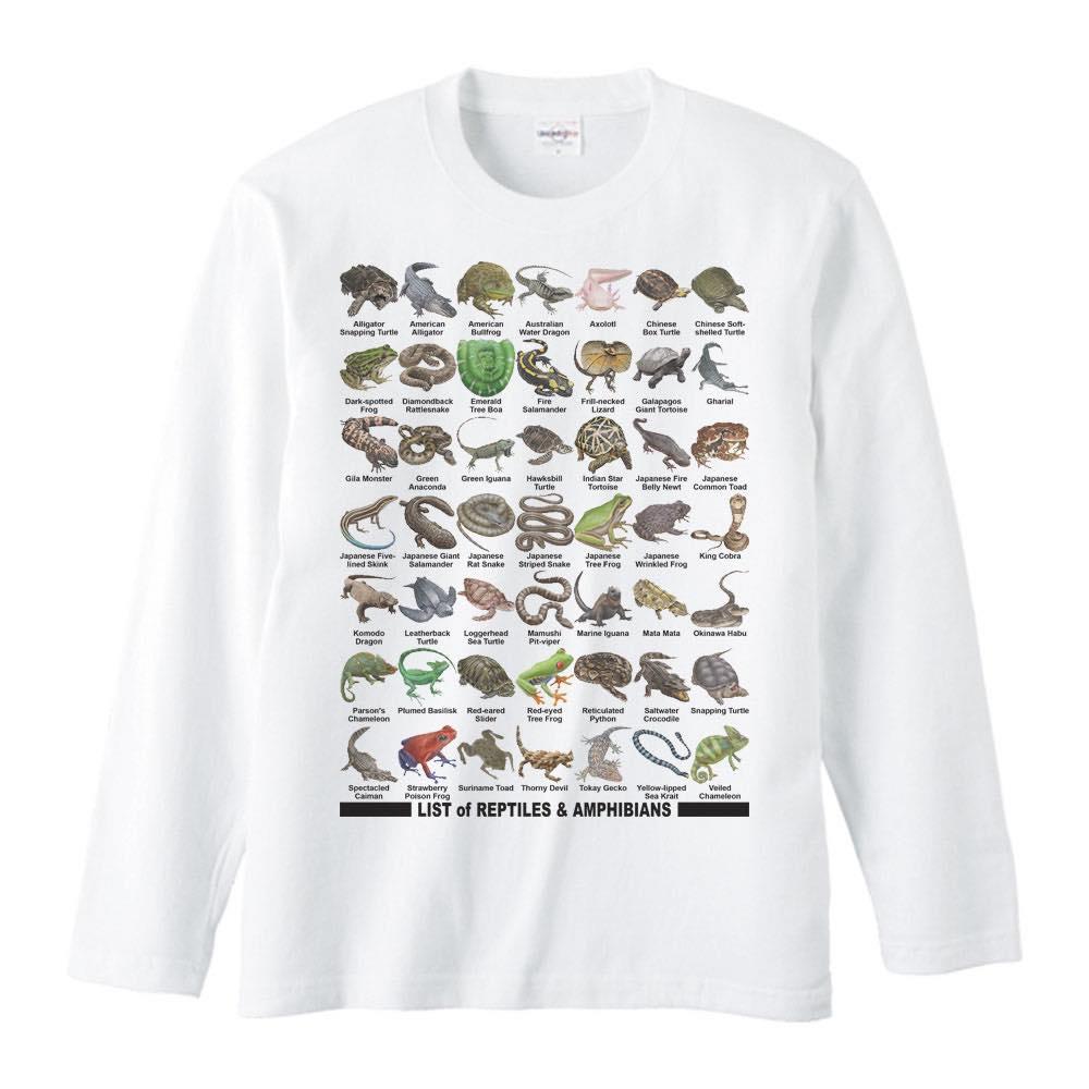 爬虫類&両生類のリスト/長袖Tシャツ