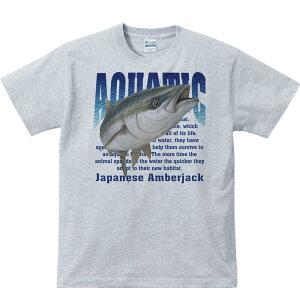ブリ/ワラサ/ハマチ(水棲生物シリーズ)/半袖Tシャツ