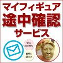 マイフィギュア彫刻確認サービス【オプション】※ご希望の商品と一緒にご注文ください
