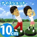 写真から作るオリジナルフィギュア♪ゴルフマイフィギュア・10cm「ナイスショット」★A4パネルパック★ゴルフコンペの…