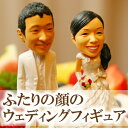 今だけプチ和装付き!【ふたりの顔のウェルカムドール・ケーキトッパー】写真から作るウェディングフィギュア【結婚祝…