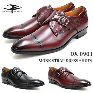 ドラゴンベアード ビジネスシューズDRAGONBEARD DX-0903ビジカジシューズ ロングノーズ カジュアルシューズ ドレスシューズダーツ レザースニーカー 革靴 紳士靴