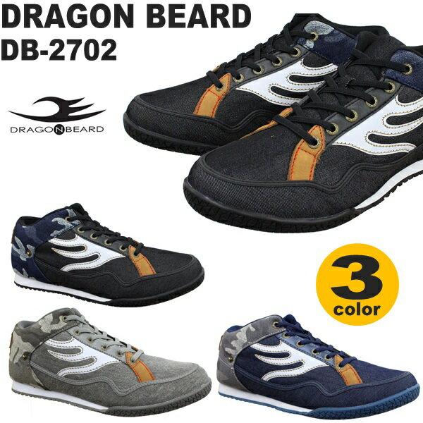 ドラゴンベアード スニーカー カジュアルシューズDRAGONBEARD DB-2702 BLK/NVY GRY/GRN NVY/GRY 靴
