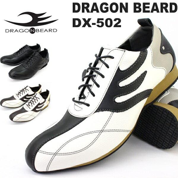 ドラゴンベアード スニーカー DRAGONBEARD DX-502ドレスシューズ カジュアルシューズダーツ