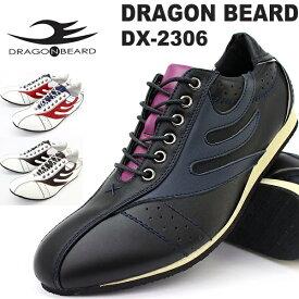ドラゴンベアード スニーカー DRAGONBEARD DX-2306カジュアルシューズ ドレスシューズ ダーツ シューズ