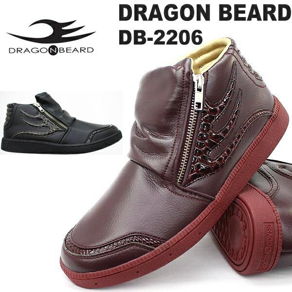 ドラゴンベアード スニーカーDRAGONBEARD DB-2206メンズスニーカー メンズ靴 紳士靴 ハイカットスニーカー