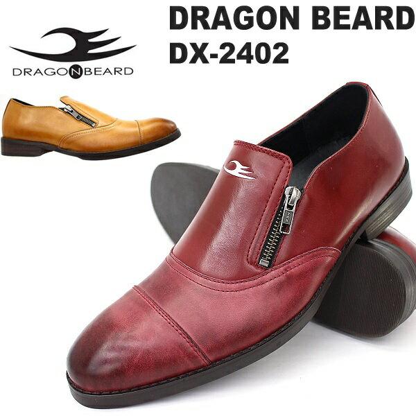 ドラゴンベアード スニーカー DRAGONBEARD DX-2402ドレスシューズ カジュアルシューズ