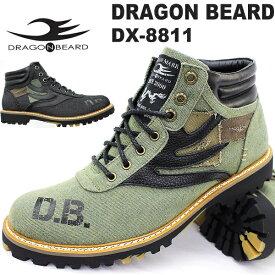 ドラゴンベアード ブーツ DRAGONBEARD DX-8811メンズブーツ ダーツ