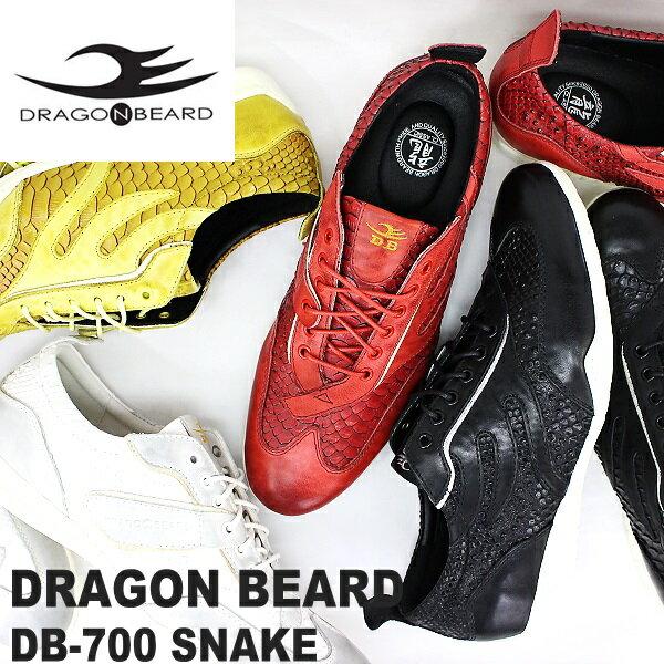 ドラゴンベアード スニーカー DRAGONBEARD DB-700 SNAKE蛇柄 スネーク柄 スニーカー 靴ダーツ