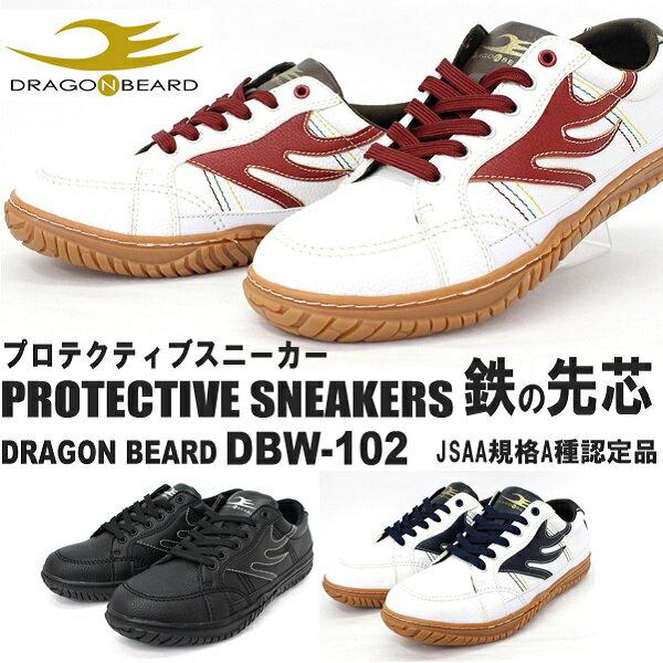 ドラゴンベアード スニーカーDRAGONBEARD DBW-102ドラゴンベアード 作業用スニーカー安全靴タイプ JSAA規格A種認定品 プロテクティブスニーカー プロスニーカーダーツ