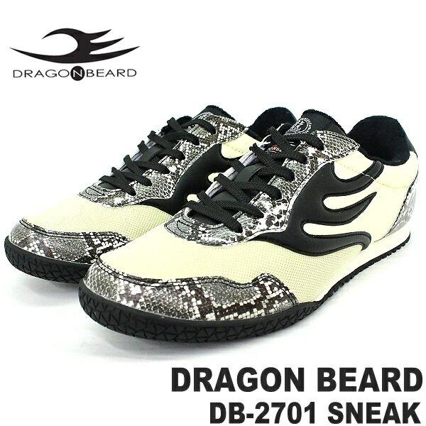 ドラゴンベアード スニーカー DRAGONBEARD DB-2701 SNAKE ドラゴンベアード DB2701ダーツ