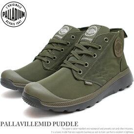 パラディウム レインシューズ レディース メンズパラビル ミッド パドル 75611PALLAVILLE MID PUDDLE防水ブーツ 防水スニーカー 防水 撥水 靴