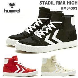 ヒュンメル スニーカーhummel STADIL RMX HIGH HM64393スポーツ カジュアルシューズ ヒュンメルライフスタイルシューズ