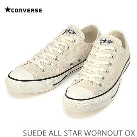 コンバース オールスターCONVERSE SUEDE ALL STAR WORNOUT OX ナチュラルスエード オールスター ウォーンアウト OX31300191 1SC147