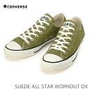 コンバース オールスターCONVERSE SUEDE ALL STAR WORNOUT OX モススエード オールスター ウォーンアウト OX31300190 1SC148