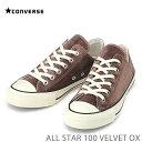 コンバース オールスター 100 ベルベット OX ブラウンCONVERSE ALL STAR 100 VELVET OX3130042 1SC167