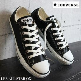 コンバース レザーオールスター レディース メンズ CONVERSE LEA ALL STAR OXコンバース レザーオールスター OXブラック 靴