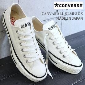 コンバース オールスターJ 日本製コンバース キャンバス オールスター J OX ホワイトCONVERSE CANVAS ALL STAR J OX 32167国産