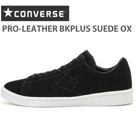 コンバース プロレザー BKプラス スエード OXCONVERSE PRO-LEATHER BKPLUS SUEDE OX ブラックコンバースオールスター スニーカー 靴