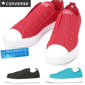コンバース オールスター ライト ダブルメッシュ スリップ OXCONVERSE ALL STAR LIGHT DUBLEMESH SLIP OXコンバース オールスターライト 靴