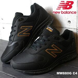 ニューバランス MW880G C4 BLACKnew balance MW880GC4 ゴアテックス GORE-TEX 幅広 4Eウォーキングシューズ アウトドア
