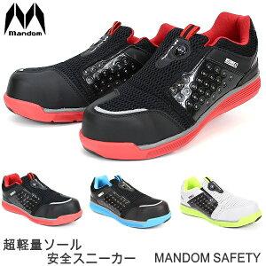 安全靴 マンダム丸五 マンダムセーフティーLight#767作業靴 プロテクティブスニーカー プロスニーカー