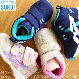 アシックス すくすく ファーストシューズGD.RUNNER BABY MS-MID TUB127ジーディーランナーベビー MS-MIDベビーシューズ 子供靴 運動靴 男の子 女の子 キッズスニーカー ジュニアスニーカー 赤ちゃん