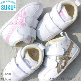 アシックス すくすく ファーストシューズファブレFIRST SL 3 TUF123ベビーシューズ 子供靴 運動靴 男の子 女の子 キッズスニーカー ジュニアスニーカー 赤ちゃん