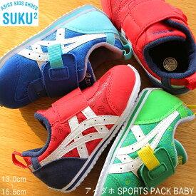 アシックス すくすく アイダホスポーツパックベイビー1144A026 アイダホ SPORTS PACK BABYベビーシューズ 子供靴 運動靴 男の子 女の子 キッズスニーカー ジュニアスニーカー 赤ちゃん