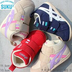 アシックス すくすく ファーストシューズファブレFIRST MS 2 TUF110ベビーシューズ 子供靴 運動靴 男の子 女の子 キッズスニーカー ジュニアスニーカー 赤ちゃん