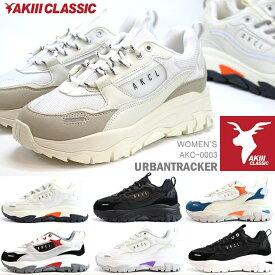 アキクラシック 厚底スニーカー レディースAKIII CLASSIC URBANTRACKER AKC0003ダッドスニーカー 韓国 厚底 ダッド系 ボリュームスニーカー