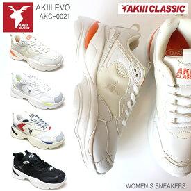 アキクラシック 厚底スニーカー レディースAKIII CLASSIC AKIII EVO AKC0021ダッドスニーカー 韓国 厚底 ダッド系