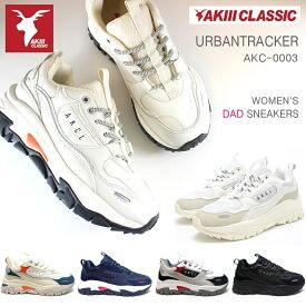 アキクラシック 厚底スニーカー レディースAKIII CLASSIC URBANTRACKER AKC0003ダッドスニーカー 韓国 厚底 ダッド系