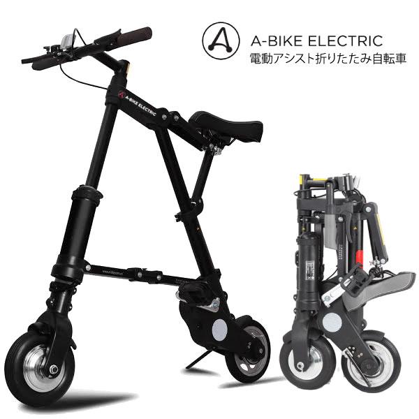 今なら専用バッグプレゼント!【日本正規代理店】A-bike electric 世界初両輪駆動アシスト自転車 電動アシスト折り畳み自転車 エーバイクエレクトリック