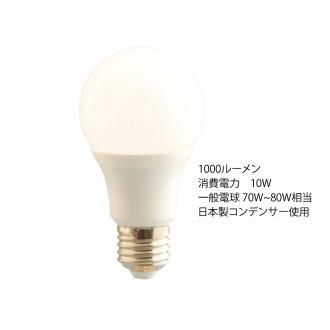 廣角 LED 燈泡 70-80 W 看看 6000 K 白天 1000年流明 2 年保修帽 E26 消耗功率 10 W