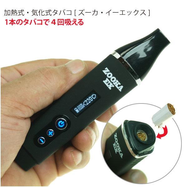 今ならギゼフィルタープレゼント!「ZOOKA EX」(ズーカ・イーエックス)加熱式・気化式・電子タバコ ズーカイーエックス 電子パイプタバコ