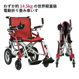わずか約14.5kg 世界最軽量級 電動折りたたみ車いす「SKIP WALKER MG ウルトラライト(スキップウォーカー エムジー)」マグネシウム合金製フレーム 電動 折り畳み 車イス 車椅子 電動車椅子