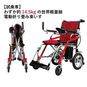 【試乗車】約14.5kg 世界最軽量級 電動折りたたみ車いす「SKIP WALKER MG ウルトラライト(スキップウォーカー エムジー)」マグネシウム合金製フレーム 折り畳み 車イス 車椅子 電動車