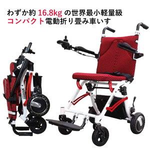 わずか約16.8kg 世界最小軽量級 電動折りたたみ車いす「SKIP WALKER SMART(スキップウォーカー スマート)」電動 折り畳み 車イス 車椅子 電動車椅子