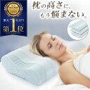 【自由に高さ調節可能】 枕 肩こり 低反発 ストレートネック 快眠 いびき 首こり 安眠 まくら 低反発枕 pillow MyComf…