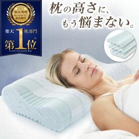 【自由に高さ調節可能】 枕 肩こり 低反発 ストレートネック 快眠 いびき 首こり 安眠 まくら 低反発枕 pillow MyComfort
