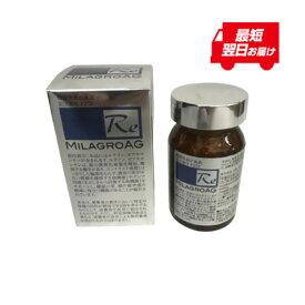 【期間限定価額】ミラグロAG サプリ MilagroAG 90粒(DHA EPA アルガトリウム α-GPC アルガトリウム 活性型DHA アルファgpc ルテイン エイジングケア ダイエット 白目肌も美しく!超抗酸化サプリ.ミラグロAG)