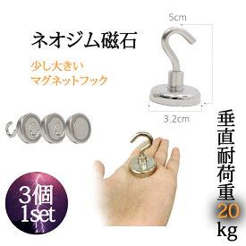 ネオジム磁石 1番大きいサイズ マグネットフック サイズ3個セット 磁石フック (直径)3.2(高さ)5cm【楽天海外直送店】