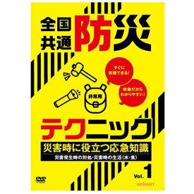 【宅配便配送】全国共通防災テクニック 災害時に役立つ応急知識Vol.1(DVD)送料込み価格