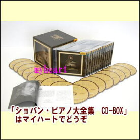 【宅配便配送】ショパン生誕200年/ショパン・ピアノ大全集 CD-BOX(CD16枚組)(CD)