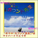 【通常送料0円・5,400円以上は送料0円】ダンスCD ボイス・カウント先生Vol.3(CD)