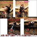 【通常送料・代引手数料0円】青木康典・知子のDe La Mucha DANCE必勝ルーティン大全集 全4巻セット(DVD)