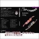 【通常送料0円】ステップ辞書先生 チャチャチャ(DVD)